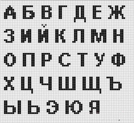 буквы для вышивки и бисероплетения. alfavit2.