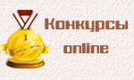 onlinekonkurs.ru