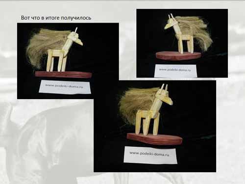 Как сделать лошадь из спичек фото 991