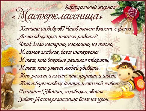 masterclassnitsa-banner