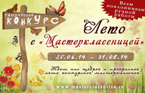 banner-leto-s-masterclassnitsej
