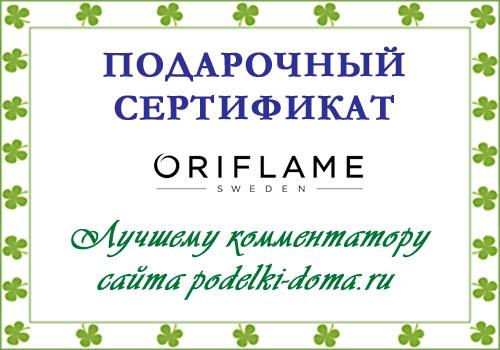 Каталог Орифлэйм