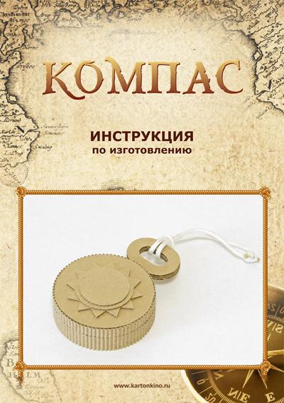 Компас (обложка)