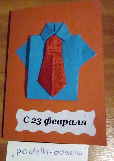 открытка папе с 23 февраля своими руками нижнее белье