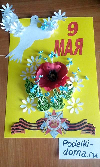 открытка 9 мая