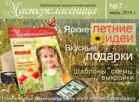 Masterklassnitsa-7-banner