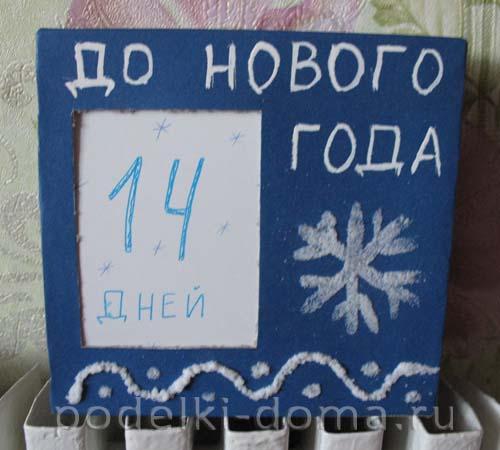 kalendar NG7