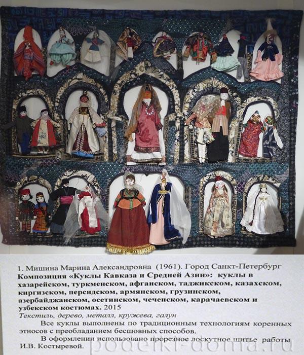 vystavka kukol18