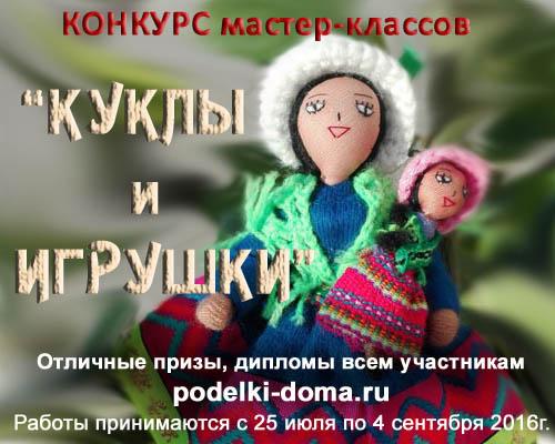 "Конкурс ""Куклы и игрушки"""