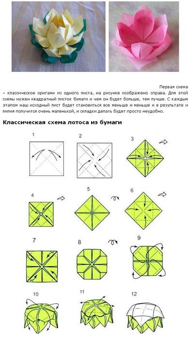 shemyi-origami-iz-bumagi-tsvetok3