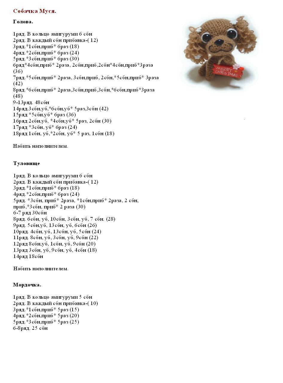 Схема вязания таксы крючком амигуруми маленького размера