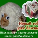 """Новогодний конкурс """"Год Креативного Руна"""""""