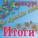 """Итоги конкурса """"Все краски осени"""""""