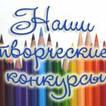 """""""Наши творческие конкурсы"""" для детей и педагогов"""