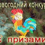 """Новогодний конкурс – 2017: """"Кладовая зимних фантазий"""""""