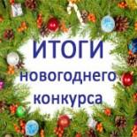 """Итоги конкурса """"Год Креативного Руна"""""""