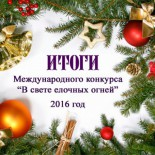 """Итоги конкурса """"В свете елочных огней"""""""