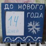 Адвент-календарь для брата