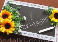 Подарок учителю – школьная доска из коробки конфет