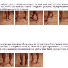 Прыжки через резиночку :)