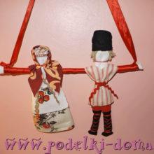 Кукла Неразлучники. Мастер-класс