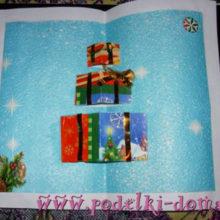 Детская новогодняя открытка своими руками