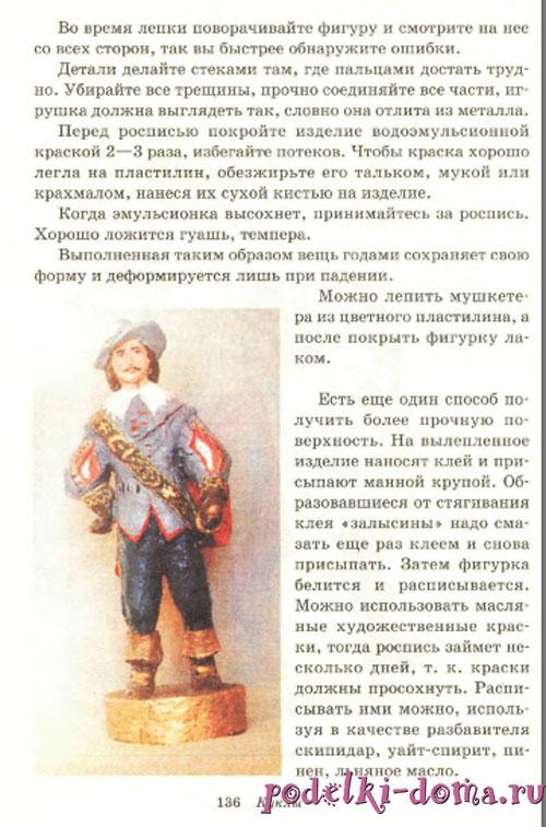 soldat iz plastilina i provoloki3