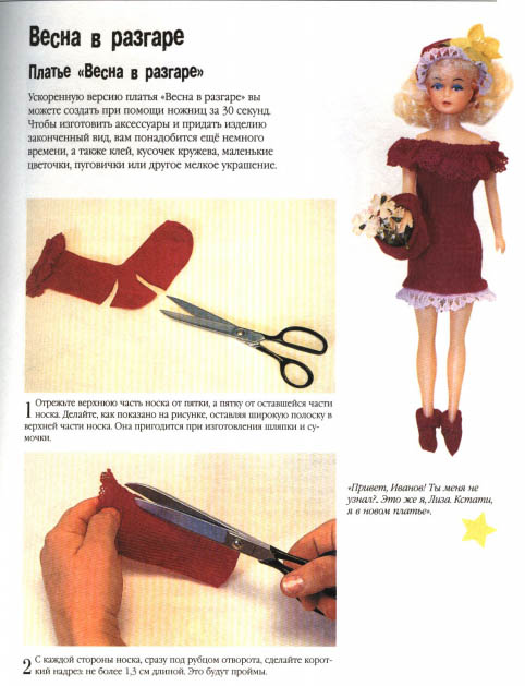 Как сделать кукле кофту из носка фото 750