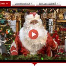 Видеопоздравление Деда Мороза. Скидка для наших читателей