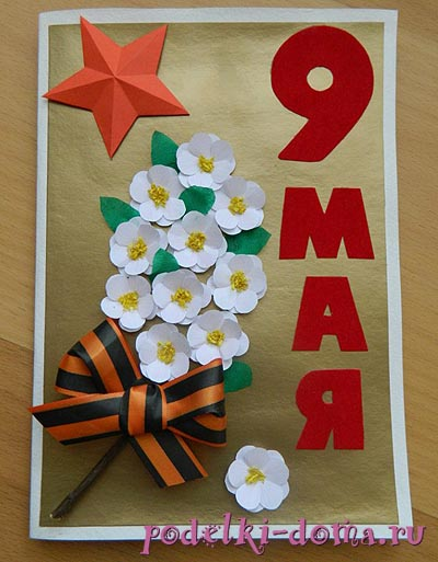 39 otkrytka 9 may