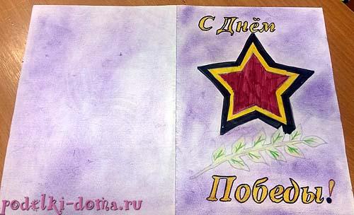 Поделки и открытки к 9 Мая, Коробочка идей и мастер-классов