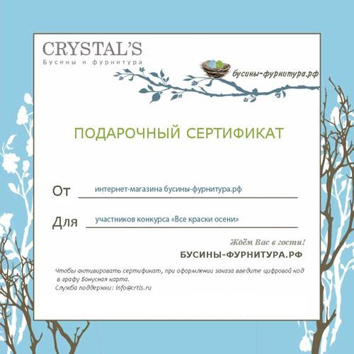 podarochniy_sertifikat_busini-furnitura-rf