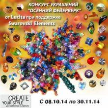 Конкурс украшений «Осенний фейерверк» при поддержке Swarovski Elements