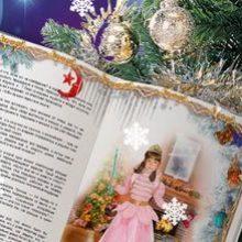 Сценарий «Новогодняя книга сказок»
