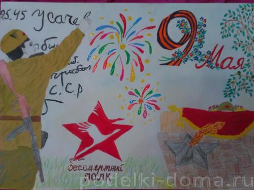Рисунки к Дню Победы 9 мая