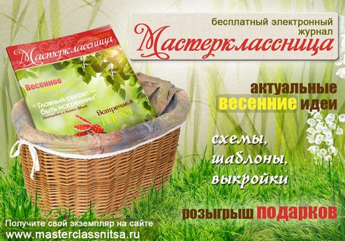 masterclassnitsa-6-banner