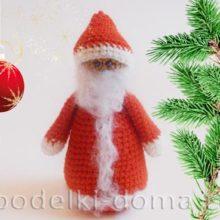 Вяжем Дедушку Мороза (крючком)