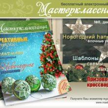 Новогодняя «Мастерклассница» стучится в дверь!