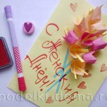Мастер-класс по открытке из цветной бумаги «С женским днем!»