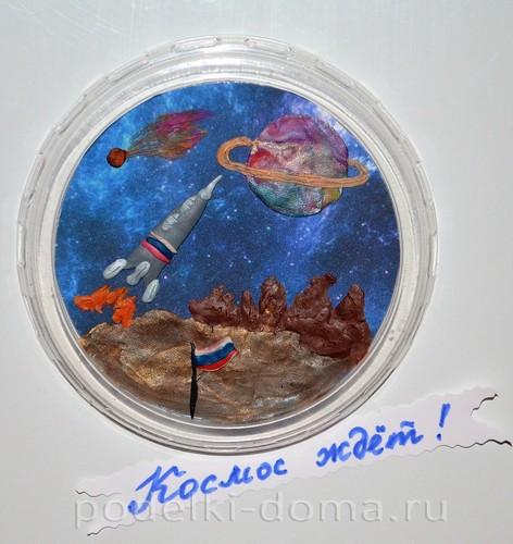 магнит космос пластилин24