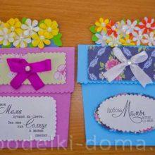 Открытка-конверт «Подарок для мамы»