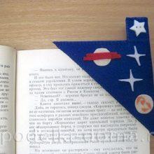 Закладка для книг из фетра «Космос»