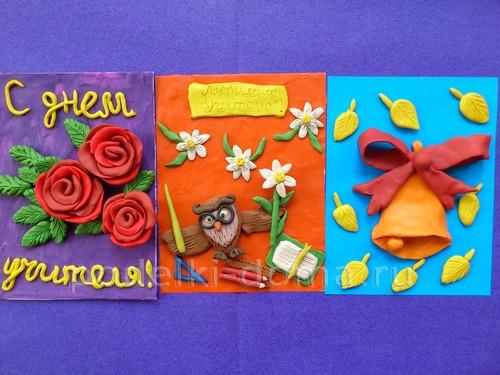 Открытка юбилеем, как сделать открытку для учителя своими руками и из пластилина подделку