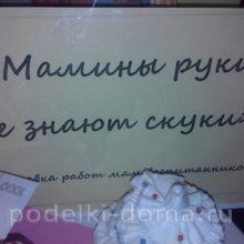 Выставка «Мамины руки не знают скуки»