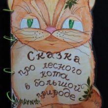 Книга «Сказка про лесного кота в большом городе»