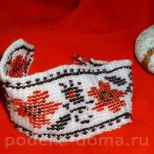 Браслет из бисера «Украинские мотивы»