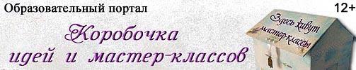 """""""Коробочка идей и мастер-классов"""". Образовательный портал"""