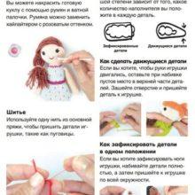 Техника вязания кукол амигуруми