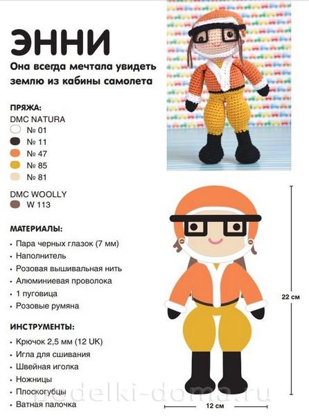 куклы амигуруми19