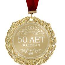 Сценарий золотой свадьбы — 50 лет в браке